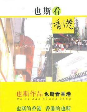 也斯看香港 慧眼看PDF电子书