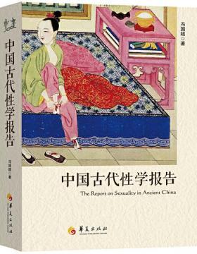 中国古代性学报告 古代房中秘术首次大公开 慧眼看PDF电子书
