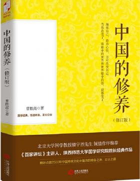 中国的修养(修订本) 慧眼看PDF电子书