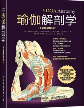 瑜伽解剖学 标准瑜伽书 瑜伽教练推荐的瑜伽书籍 慧眼看PDF电子书