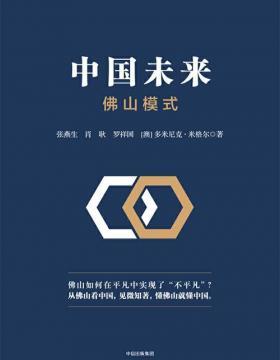 中国未来:佛山模式 为识别良好的营商环境提供参考 慧眼看PDF电子书