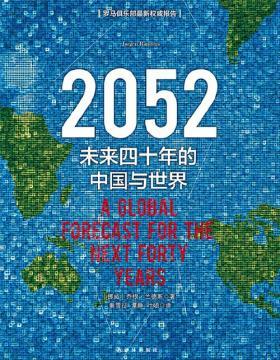 2052:未来四十年的中国与世界 慧眼看PDF电子书