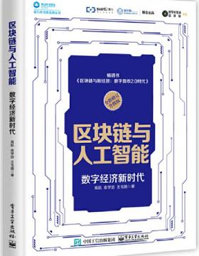 区块链与人工智能:数字经济新时代 慧眼看PDF电子书