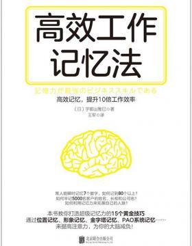 高效工作记忆法 15种记忆法,提升10倍工作效率 慧眼看PDF电子书