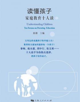 读懂孩子:家庭教育十人谈 父母怎样成就孩子的幸福人生 慧眼看PDF电子书