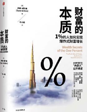 财富的本质 1%的人如何实现爆炸式财富增长 慧眼看PDF电子书