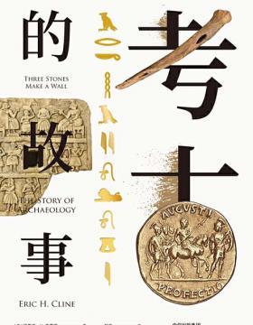 考古的故事 了解考古学、人类的历史与文明的经典入门书 慧眼看PDF电子书