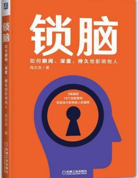 锁脑:如何瞬间、深度、持久地影响他人 慧眼看PDF电子书