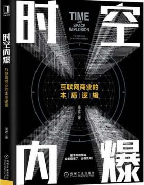 时空内爆 互联网商业的本质逻辑 从时空两个维度揭示互联网商业的底层逻辑和演变规律 慧眼看PDF电子书