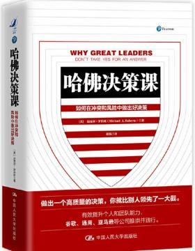 哈佛决策课 慧眼看PDF电子书