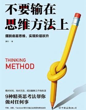 不要输在思维方法上 摆脱底层思维,实现阶层跃升 慧眼看PDF电子书