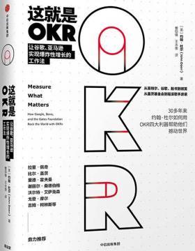 这就是OKR 让谷歌、亚马逊实现爆炸性增长的工作法 慧眼看PDF电子书