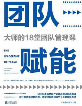 团队赋能:大师的18堂团队管理课 高效打造优质团队 慧眼看PDF电子书