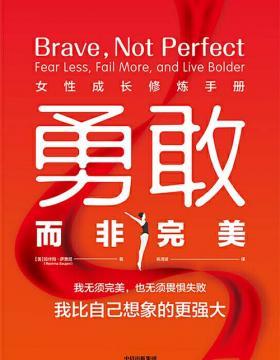勇敢而非完美:女性成长修炼手册 慧眼看PDF电子书