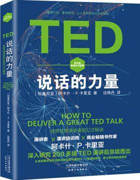 TED说话的力量:世界优秀演讲者的口才秘诀 慧眼看PDF电子书