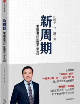 新周期:中国宏观经济理论与实战 慧眼看PDF电子书