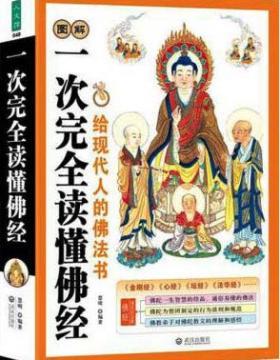 图解一次完全读懂佛经佛教常识 给现代人的佛法书 慧眼看PDF电子书