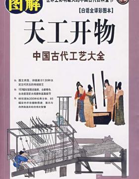 图解天工开物(中国古代工艺大全)全彩扫描版 慧眼看PDF电子书