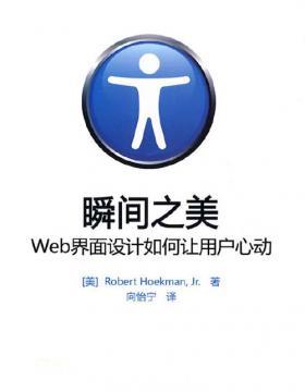 瞬间之美:Web界面设计如何让用户心动 慧眼看PDF电子书