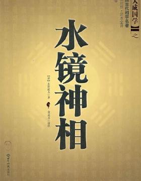 水镜神相 中国古代相学名著 扫描版 慧眼看PDF电子书