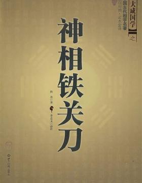 神相铁关刀 中国古代相学名著 扫描版 慧眼看PDF电子书