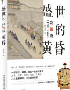 盛世的黄昏:乾隆(1736—1757)读懂乾隆史,也就读懂了近代中国 慧眼看PDF电子书