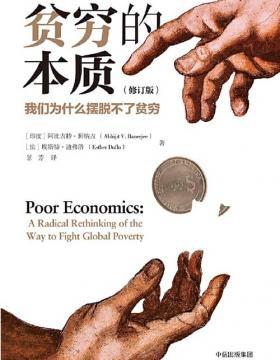 贫穷的本质:我们为什么摆脱不了贫穷 穷人为什么无法摆脱贫穷 慧眼看PDF电子书