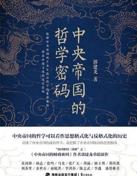中央帝国的哲学密码 可以看作思想格式化与反格式化的历史 慧眼看PDF电子书