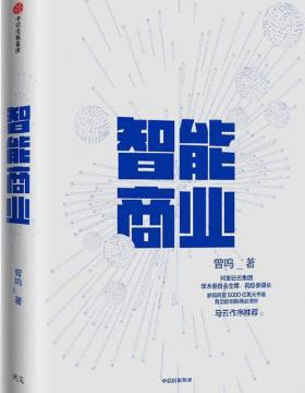 智能商业 曾鸣新书 马云作序推荐 慧眼看PDF电子书