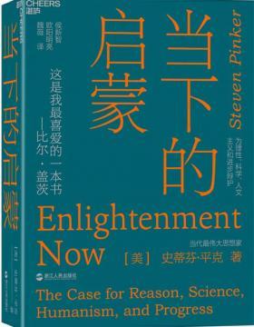 当下的启蒙:为理性、科学、人文主义和进步辩护 慧眼看PDF电子书