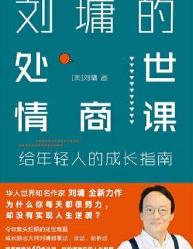 刘墉的处世情商课:给年轻人的成长指南 慧眼看PDF电子书