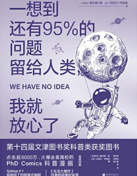 一想到还有95%的问题留给人类,我就放心了 慧眼看PDF电子书