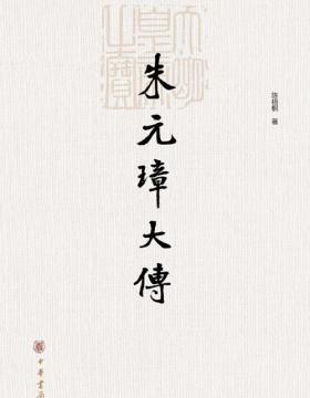 朱元璋大传 中华书局出版 慧眼看PDF电子书