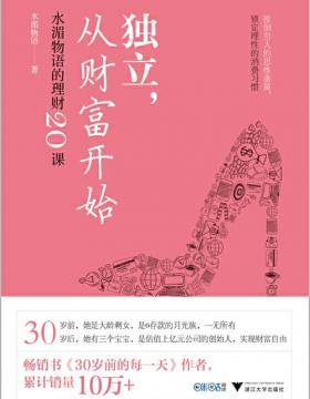 独立,从财富开始:水湄物语的理财20课 慧眼看PDF电子书