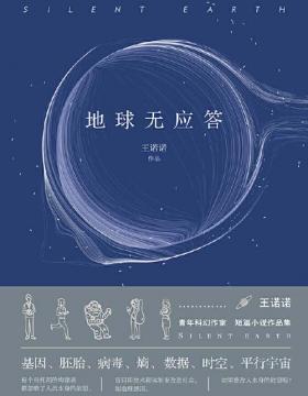 地球无应答 青年科幻作家王诺诺的首部短篇小说集 慧眼看PDF电子书