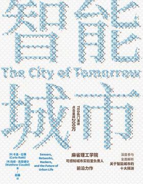智能城市:全面解析关于智能城市的十大预测 慧眼看PDF电子书
