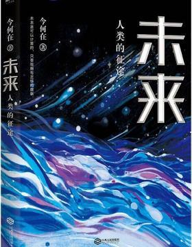 未来 : 人类的征途 华语奇幻文学奠基者 今何在 全新超越之作 慧眼看PDF电子书