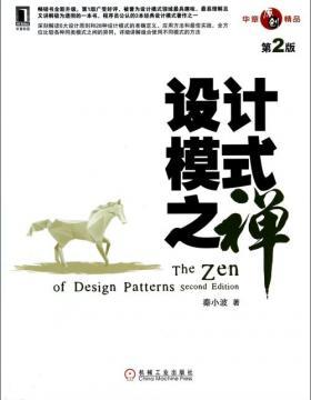 设计模式之禅(第2版) 慧眼看PDF电子书