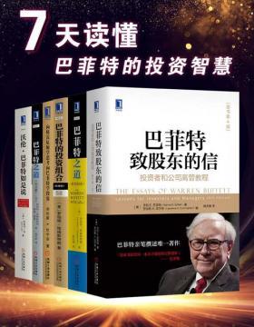 7天读懂巴菲特的投资智慧 慧眼看PDF电子书