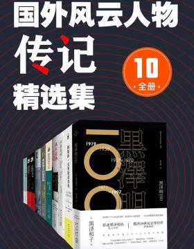 国外风云人物传记精选集(全10册) 慧眼看PDF电子书