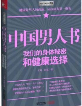 中国男人书 我们的身体秘密和健康选择 健康是男人的政治 应该成为第一抱负 慧眼看PDF电子书