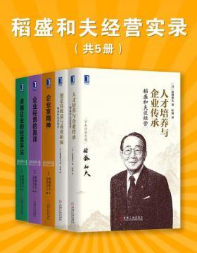 稻盛和夫经营实录(共5册)慧眼看PDF电子书