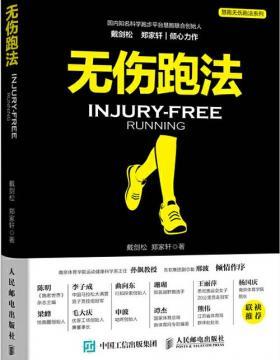 无伤跑法 讲解科学靠谱的跑步知识与技能 慧眼看PDF电子书