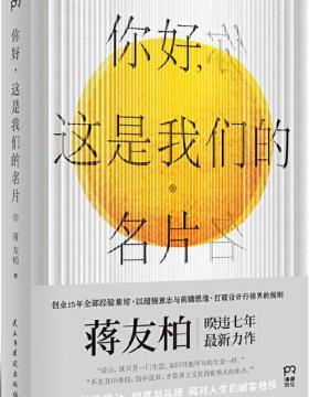 你好,这是我们的名片 传奇设计师蒋友柏创业15年全部经验总结 慧眼看PDF电子书