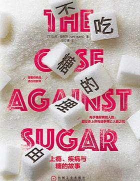 不吃糖的理由:上瘾、疾病与糖的故事 慧眼看PDF电子书