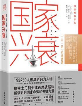 国家兴衰 10大核心原则 看懂未来全球经济格局和中国的前景 慧眼看PDF电子书