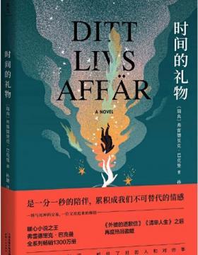 时间的礼物 暖心小说之王巴克曼《外婆的道歉信》后再度热泪盈眶之作 慧眼看PDF电子书