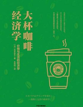 大杯咖啡经济学 教你精明购物、聪明消费,颠覆你的日常消费经济常识 慧眼看PDF电子书