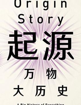 起源:万物大历史 讲述宇宙大爆炸至今的起源故事 慧眼看PDF电子书