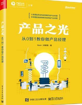 产品之光-从0到1教你做产品经理 只有理论而没有实践做不好产品经理 慧眼看PDF电子书